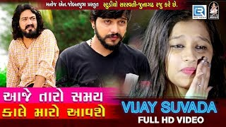 Aaje Taro Samay Kale Maro Aavse VIJAY SUVADA | FULL VIDEO | New Gujarati Song 2018 | RDC Gujarati