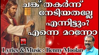Chanku Thakarnnu # Christian Devotional Songs Malayalam 2018 # Hits Of Benny Moolan