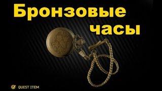 Tarkov - Проверка на вшивость ч.2 (квест, бронзовые часы)