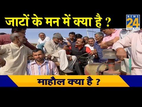 माहौल क्या है - Baghpat Lok Sabha क्षेत्र में जाटों के मन में क्या है ?
