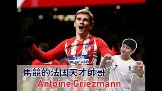 馬競的法國天才帥哥-Antoine Griezmann