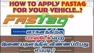 fast tag online apply   FASTAG Online Registration step by step method