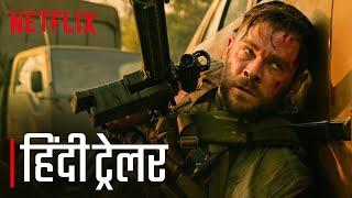 एक्सट्रैक्शन हिन्दी ट्रेलर   क्रिस हेम्सवर्थ   Extraction   Official Hindi Trailer   Netflix India