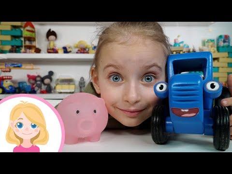 РЕЗИНОВЫЕ ЖИВОТНЫЕ - Маленькая Вера и Синий трактор - Распаковка игрушки и поиграйка для детей