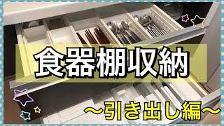 【収納】食器棚収納の引き出し編!!