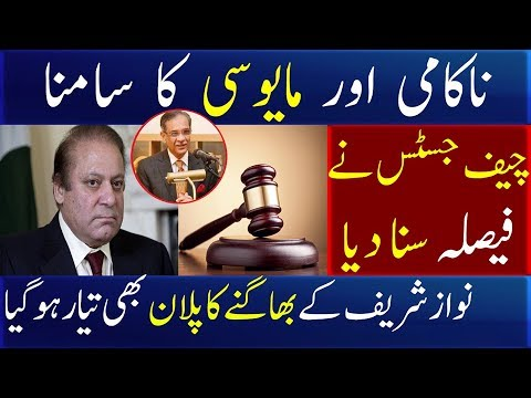 chief justice ch Nisar giving  decision to nawaz sharif