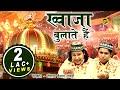 बेस्ट कव्वाली - ख्वाजा बुलाते है - Khwaja Bulate Hai | Singer - Zeeshan Faizan Sabri | Bismillah
