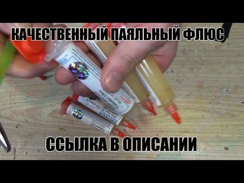 Купить флюс для пайки. Доставка по украине. Водосмываемые и не требующие отмывки флюсы по. Паяльна паста від interflux зі складу в києві.