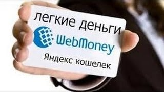 Автоматический Заработок Вебмани | Заработать Webmoney (Wmr), (Wmz)/Для не Опытных