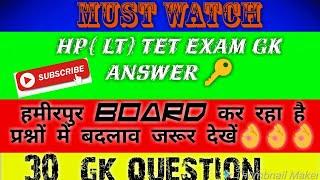 (LT) TET exam 3-9-2018 gk answer key 🔑