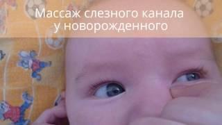 Массаж носослезного канала у новорожденных при дакриоцистите: инструкция и видео