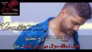 كاريوكي بربك ناصيف زيتون karaoke arabic