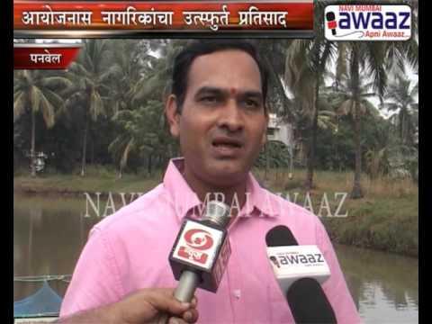 Navi Mumbai Awaaz - Agriculture And Fisheries Exbition Panvel