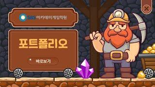 [게임학원]게임그래픽 포트폴리오_게임부산 김종훈 강사님…