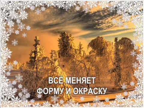 А.Усачев, А.Пинегин ЗИМНЯЯ СКАЗКА (минус)