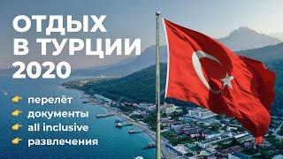 Отдых в Турции после карантина Полная инструкция