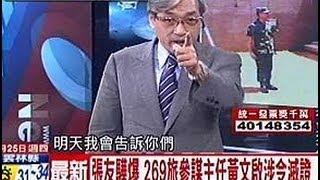 中天新聞》張友驊爆 269旅參謀主任黃文啟滅證