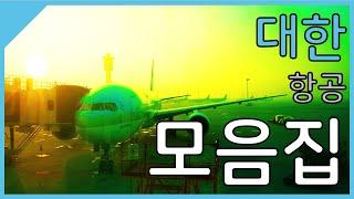 [60fps] 대한항공 KE603 서울→ 홍콩 전체 비…