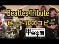 Rain (The Beatles Cover)