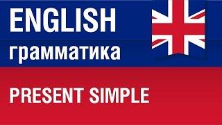Present Simple. Настоящее простое время. Английский язык. Елена Шипилова.