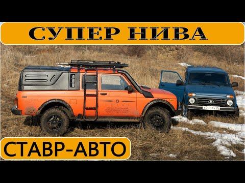 НИВА СОКОЛ за 1млн 200 тыс || Ставр Авто Тольятти.