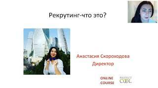Рекрутинг   что это Анастасия Скороходова