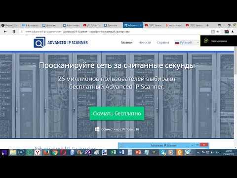 IP scaner : Как найти все IP  устройств в вашей сети