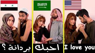 الفرق بين العرب والاجانب   الاجنبي ضد السعودي ضد السوري