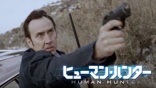 BD/DVD/デジタル【予告編】『ヒューマン・ハンター』9.5リリース/デジタル配信同時開始