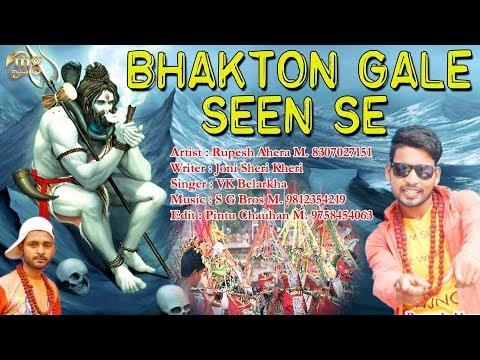 bhakton-gale-seen-se-#-rupesh-ahera-#-4g-ka-jamana-bhola-song-#-dj-remix-song-2018-#-daak-kawad