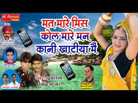 #Rajasthani Dj Song 2018 #Mat Mare Miss Call #मत मारे मिस कॉल #New Marwadi DJ SOng #Rajasthani Song