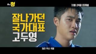 Брат | Hyeong | Трейлер #2  | 2016
