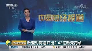 [中国财经报道]欧盟对高通开出2.42亿欧元罚单| CCTV财经