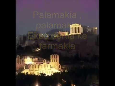 PALAMAKIA GREEK FOLK SONG KARAOKE