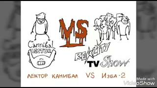 Cannibal lector Vs Reality TV Show