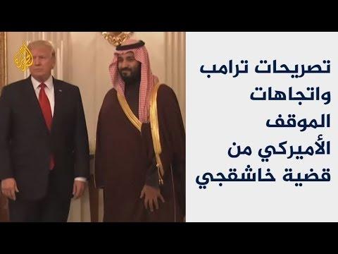 تصريحات ترامب واتجاهات الموقف الأميركي من قضية خاشقجي  - نشر قبل 1 ساعة