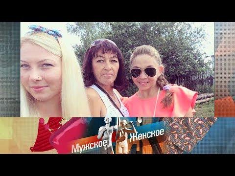 Яблочки от яблони. Мужское / Женское. Выпуск от 19.03.2020