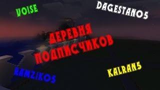 Деревня Подписчиков (Конкурс) - 4 Выпуск ( Kalran5, Voise, Dagestan05, Ramzik05)