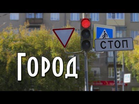 Видеоуроки по вождению по городу для начинающих
