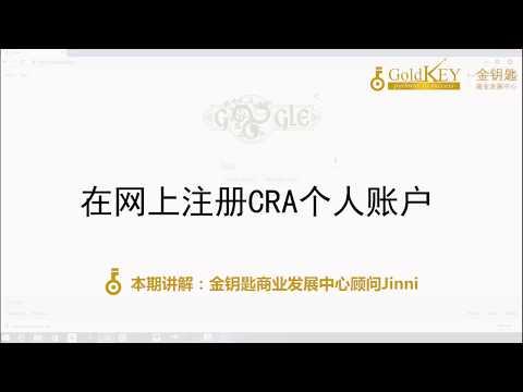 多伦多会计师手把手教你如何CRA官网注册个人账户 How To Register CRA My Account?