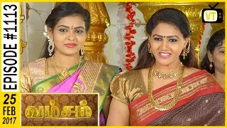 Vamsam - வம்சம் | Tamil Serial | Sun TV |  Epi 1113| 25/02/2017