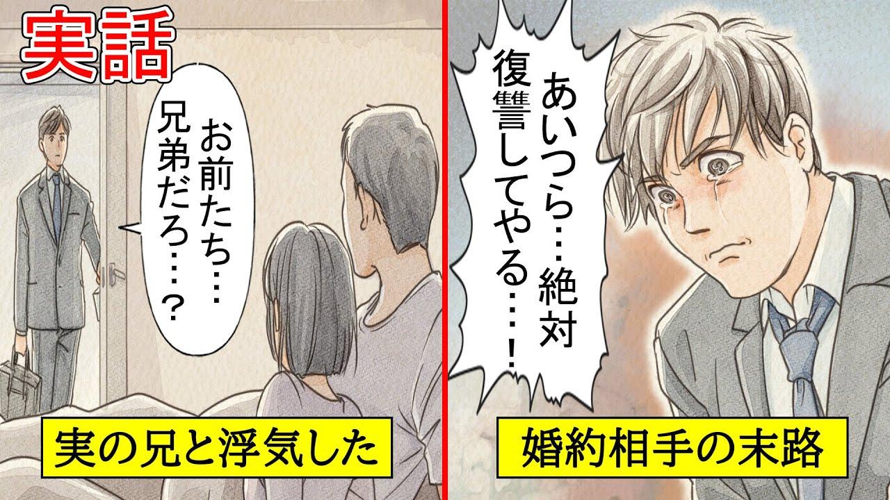 【漫画】最愛の婚約相手...兄と愛し合った女の末路...(スカッとする話)【漫画動画】