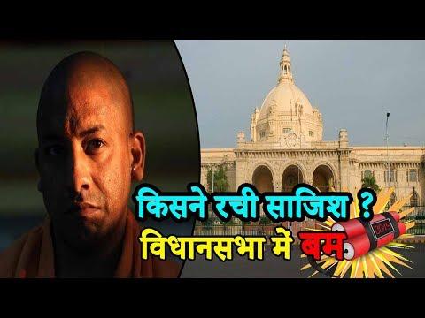 CM Yogi Adityanath को मारने की साजिश? यूपी विधानसभा में