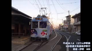 【走行音】とさでん伊野線600形 朝倉→伊野 2018.1.6