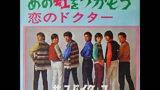 ザ・スパイダースThe Spiders/恋のドクターKoi No Doctor (1967年)