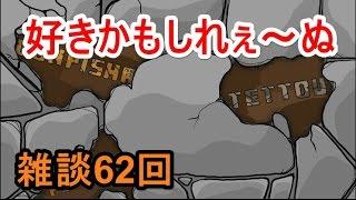 三人称雑談放送【第62回】