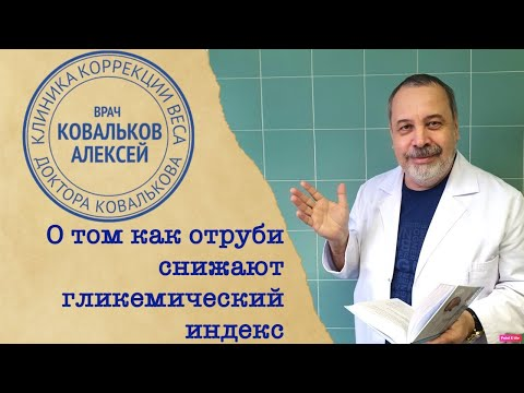 Диетолог Ковальков о пользе отрубей и гликемическом индексе