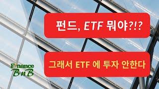 초보자를 위한 펀드 그리고 ETF 에 대해 알아보기