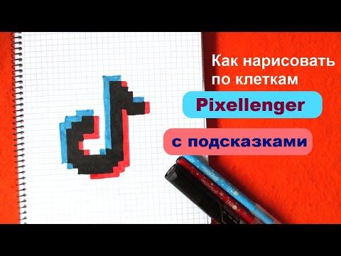 Тик Ток Логотип Как рисовать по клеточкам Простые рисунки Tik Tok  Logo How To Draw Pixel Art