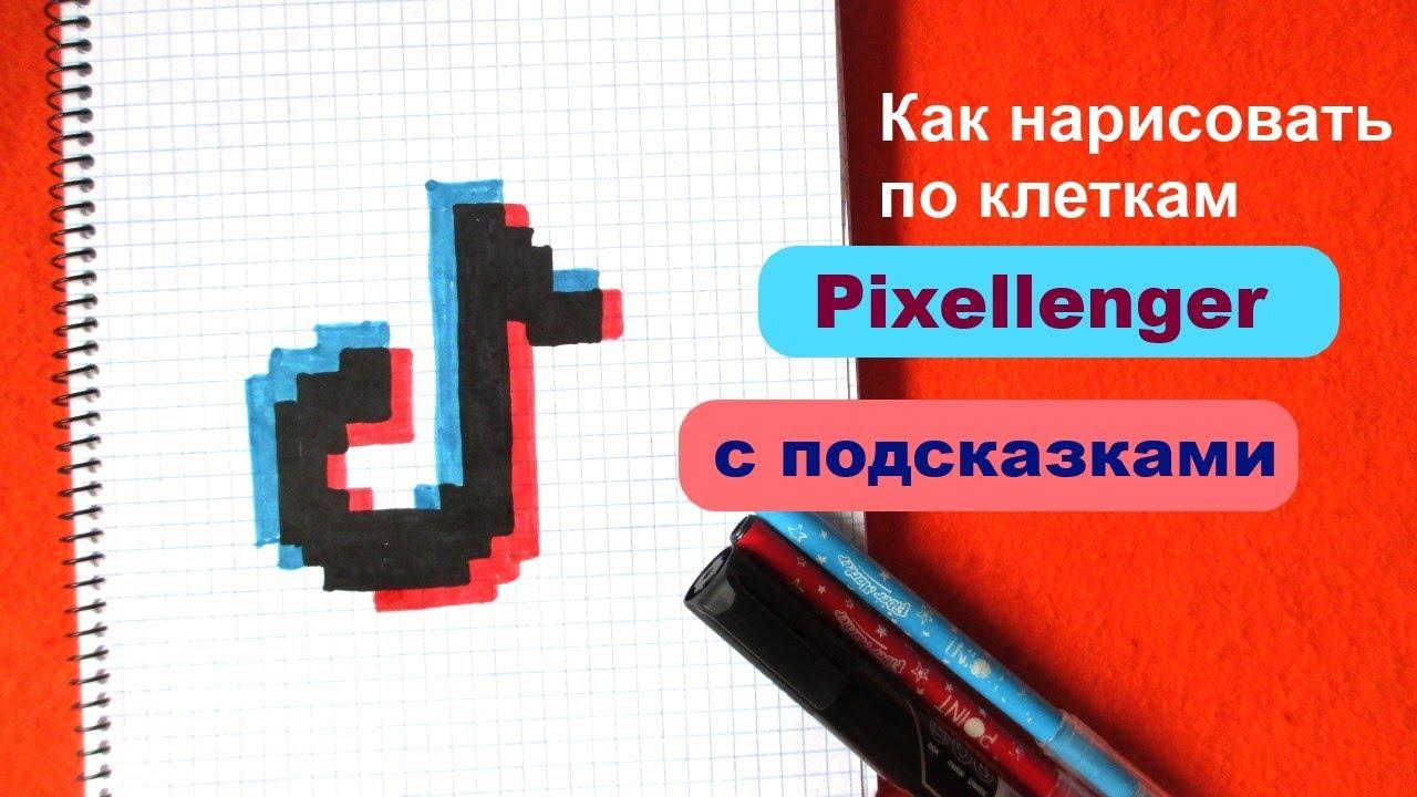 Tik Tok | Minecraft Items | Tynker  |Tiktok Developer Mode Pixel